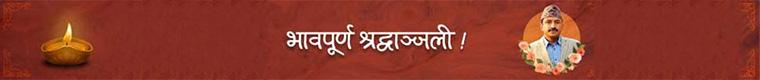 Homage to Prakash Dahal