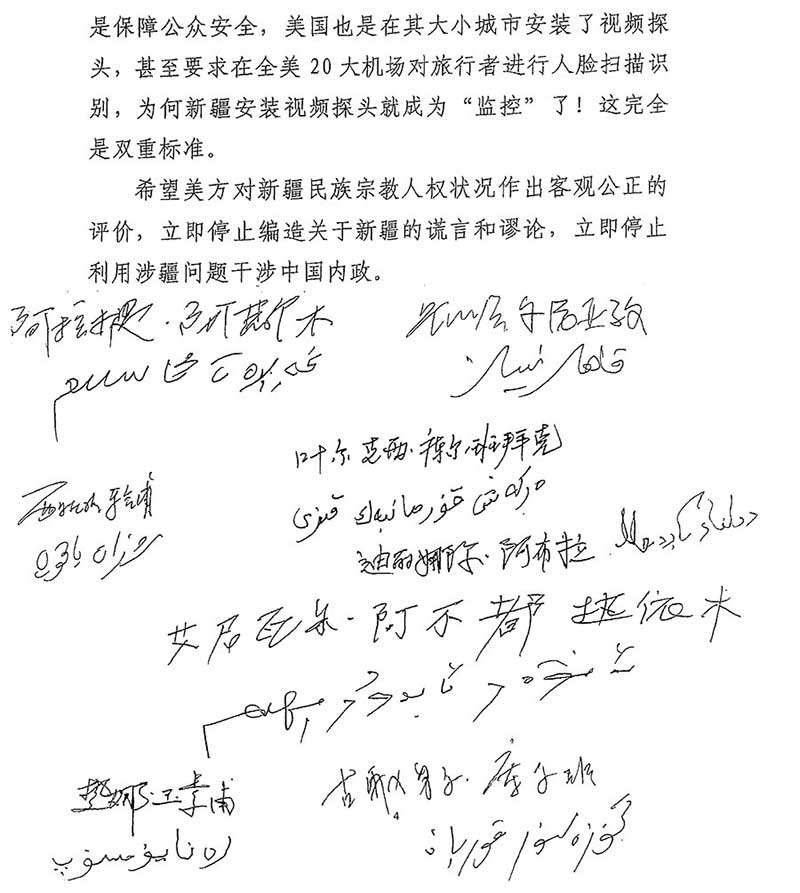 Screenshot of the joint letter by nearly 100 Xinjiang scholars and religious leaders to US Secretary of State Mike Pompeo