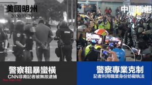 Chinese netizens hail HK police's restraint compared with US police in law enforcement