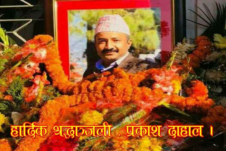 Homage to comrade Prakash Dahal, Politbureau member of CPN(Maoist Centre) and also the only son and personal secretary of Comrade Prachanda, former Prime minister of Nepal.