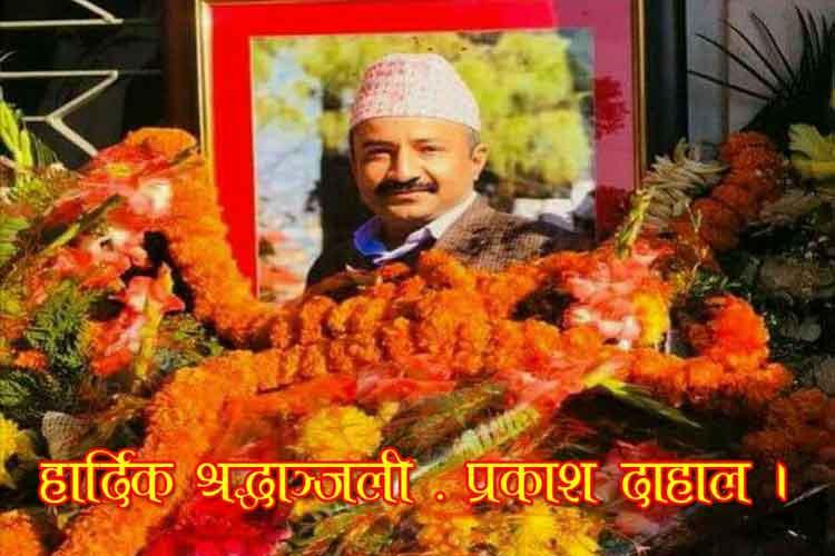 Homage to comrade Prakash Dahal, Politbureau member of CPN(Maoist Centre) and also the only son and personal secretary of Comrade Prachanda, former Prime minister of Nepal.