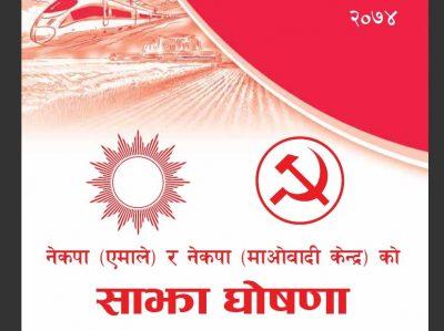 प्रतिनिधि सभा तथा प्रदेश सभा निर्वाचन –२०७४ का लागि नेकपा (एमाले) र नेकपा (माओवादी केन्द्र) को साझा घोषणा-पत्र