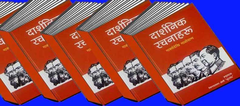Darshanik Rachana Philosophical articles