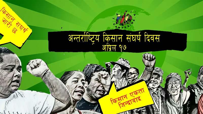 Day of International Peasants' Struggle