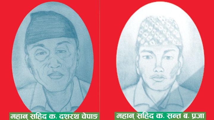 Dasha Rath Chepang and Santa Bahadur Praja
