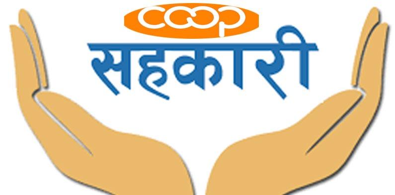 सहकारी, Sahakari, Co-operative, cooperatives