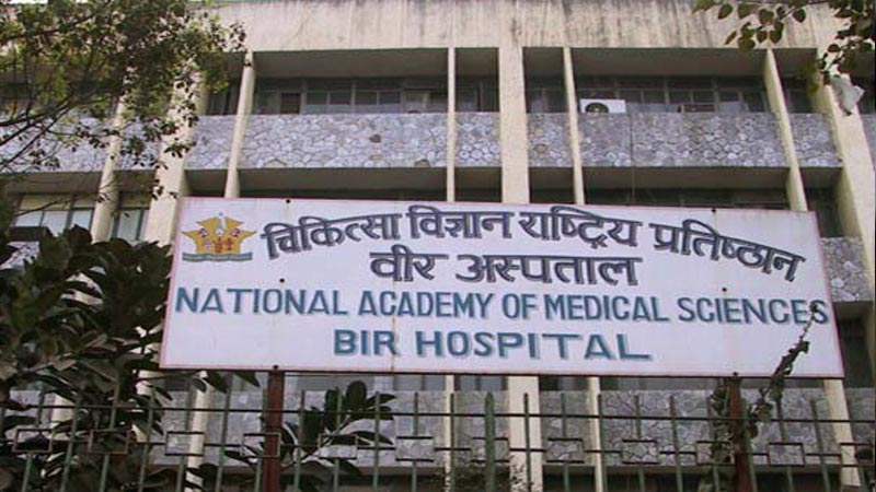NAtional Academy of Medical Sciences, Bir Hospital