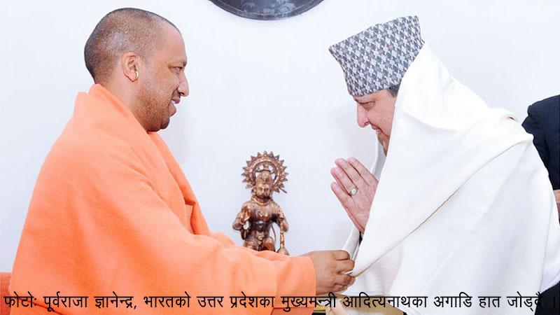 Ex King Gyanendra, Joining hands in front of Yogi Adityanath, chief ministe of Uttar Pradesh, India