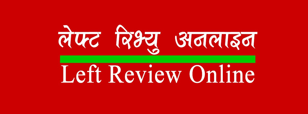 Left Review Online, leftreviewonline, लेफ्ट रिभ्यु अनलाइन