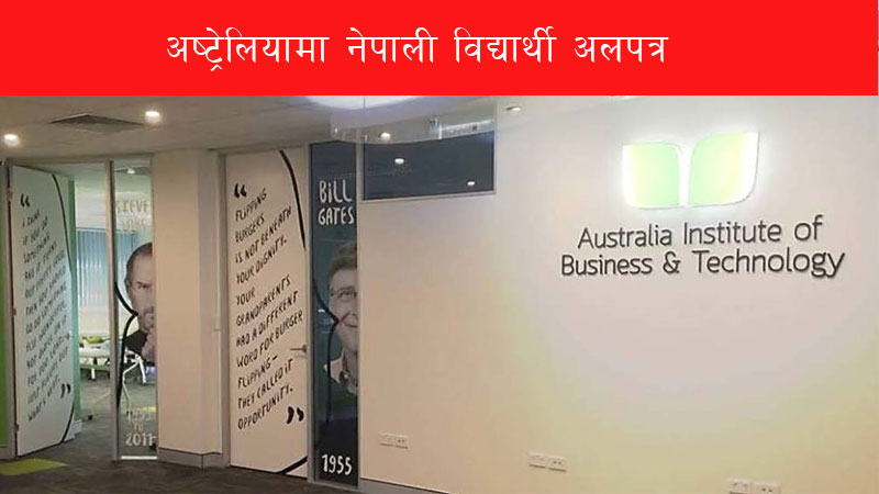 Australia Institute of Business and Technology