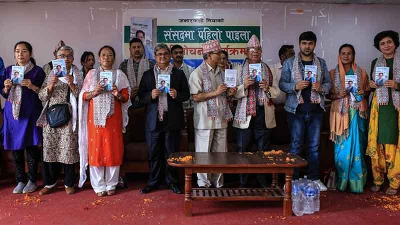 KAli Miya Book release MAdhab Kumar Nepal Komal Oli