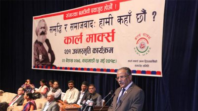 Chairman Prachanda on 201th Birthday of Karl Marx