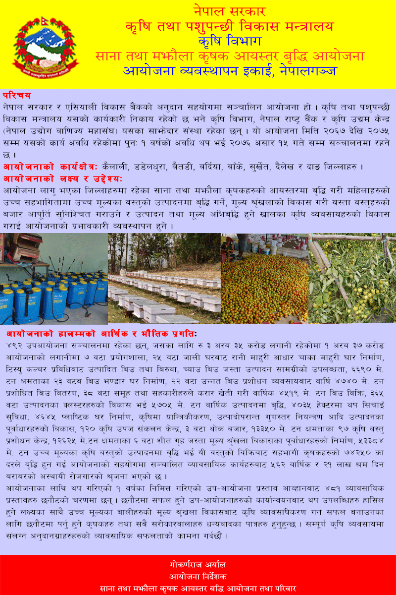 RISMFP Nepal DoA, Ministry of Agriculture and Livestock Development