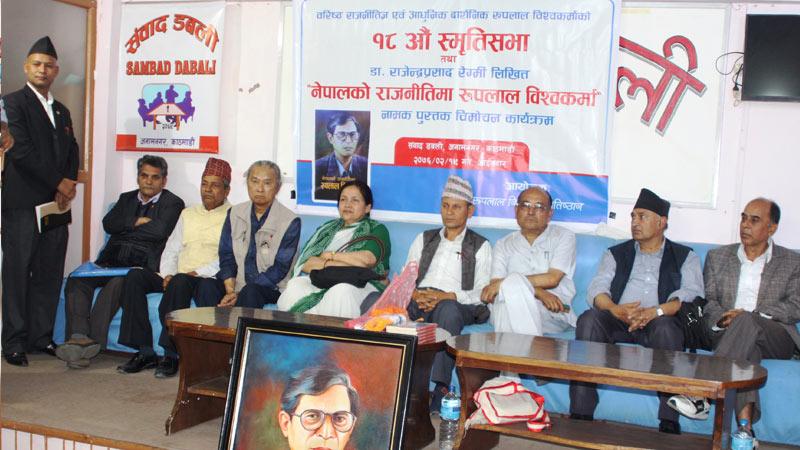 Rup Lal Bishwakarma Smriti Sabha and Book Release program at Sambad Dabali