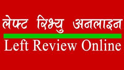 Left Review Online leftreviewonline लेफ्ट रिभ्यु अनलाइन