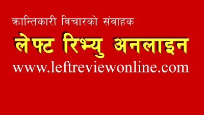 Left Review Online लेफ्ट रिभ्यु अनलाइन leftrevieviewonline
