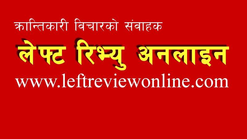 Left Review Online लेफ्ट रिभ्यु अनलाइन leftrevieviewonline