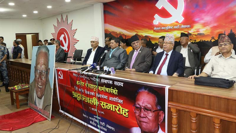 Chairman Prachanda on Nar BAhadur Karmacharya Memorial Day