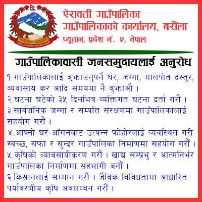 ऐरावती गाउँपालिकाको सन्देश::Message of Airawati Rural Municipality