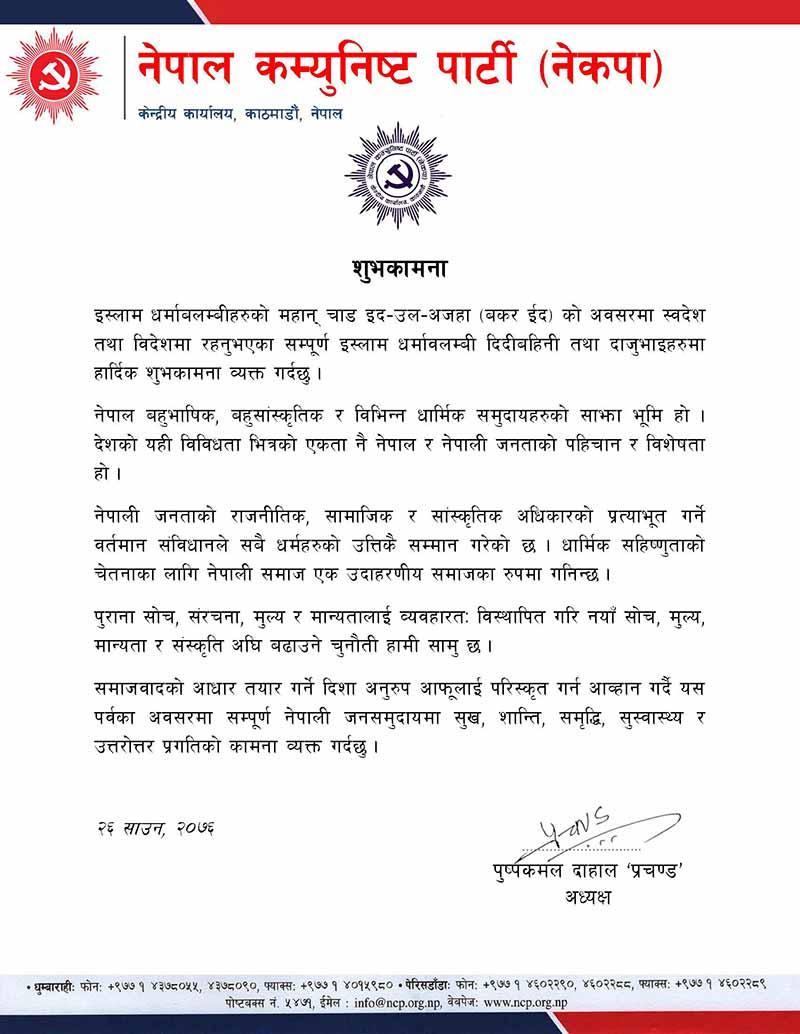 Greetings of Bakar Eid from Chairman Prachanda