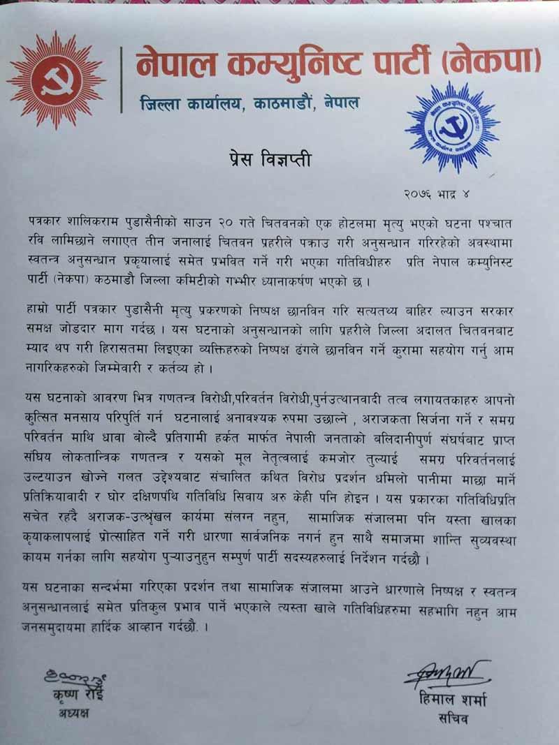 NCP kathmandu rabi lamichhane shalikram pudasaini