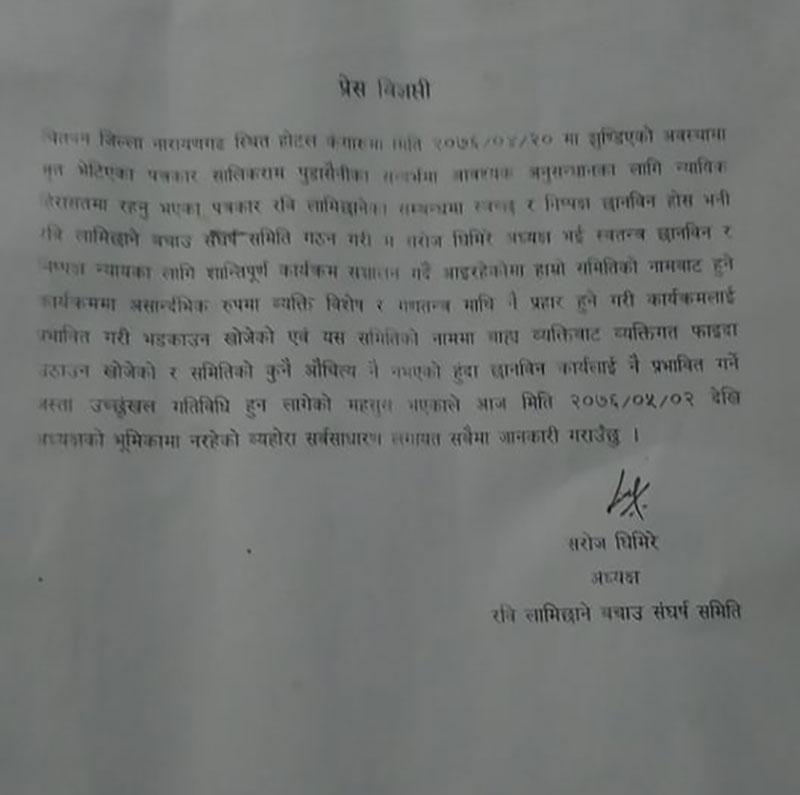 Suraj chimire resignation chairman rabi lamichhane bachau abhiyan