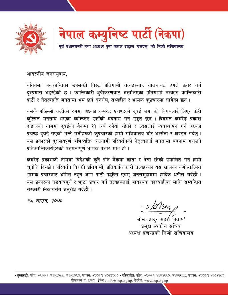 Press Statement by Prachanda Secretariat Jokh Bahadur Mahara 'Pratap'