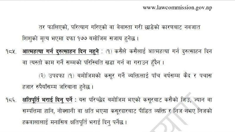 Law against Promotion of Suicide - muluk samhita