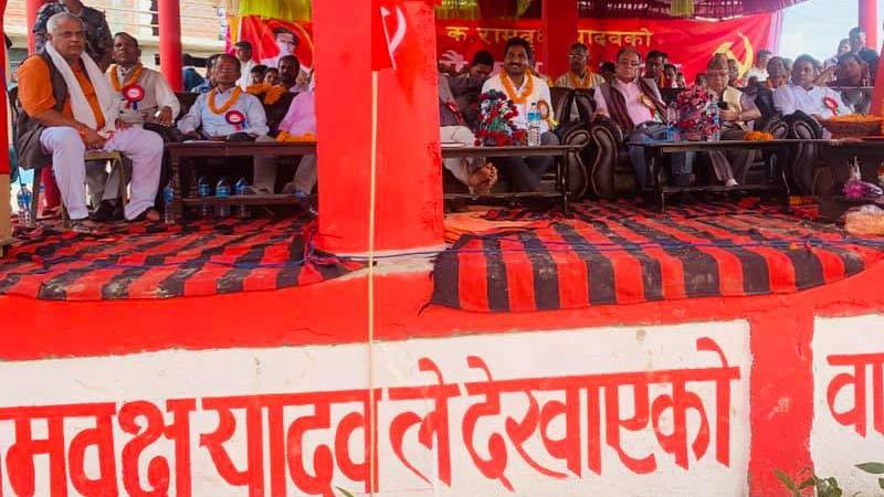 Prachanda, Matrika Yadav, Prabhu Sah at Ram Briksha Yadav Memorial Day