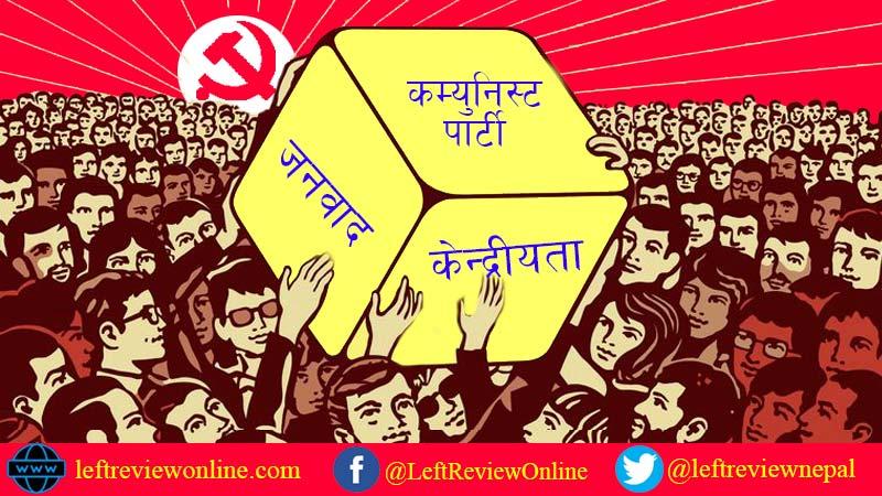 communist party, democracy, centralism, janabadi kendriyata