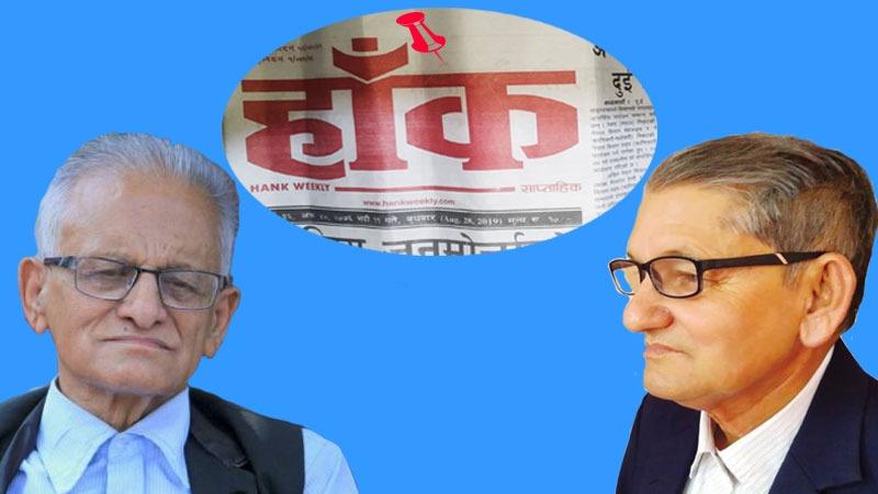 Mohan Bikram singh, Gobinda Singh Thapa Haank weekly