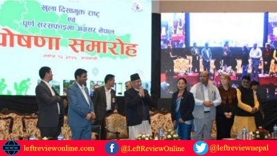 नेपाल खुला दिशामुक्त राष्ट्र घोषणा, इतिहास रचिन् मन्त्री बिना मगरले