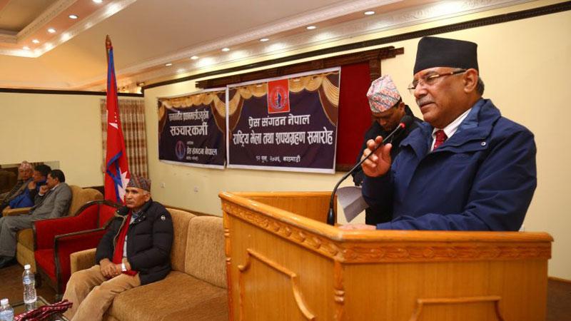 PRachanda, puspa kamal, dahal, press organization nepal