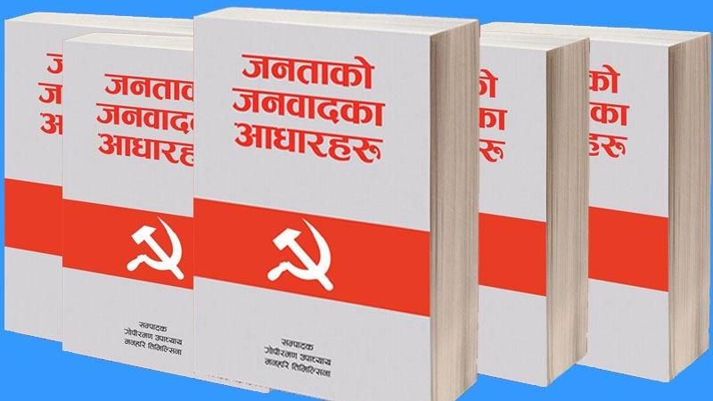 Book, janatako jnabadaka aadharharu, people's democracy