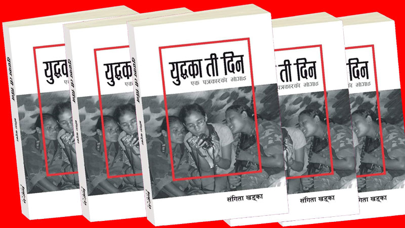 Book, Yuddha ka tee din, Days of the people's war, Sangita Khadka