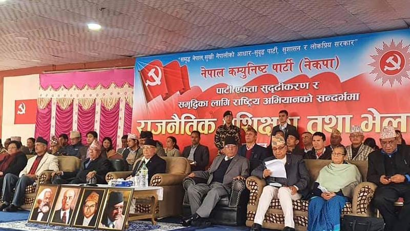 ncp, cpn, bagmati party training