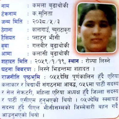 शहीद कमला बुढाथोकी, सुनिता, Kamala budhathoki, sunita