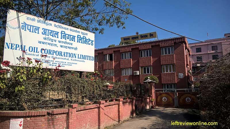 नेपाल आयल निगम, NOC, Nepal Oil Corporation