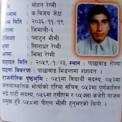 शहीद मोहन रेग्मी, विजय, mohan regmi, bijaya