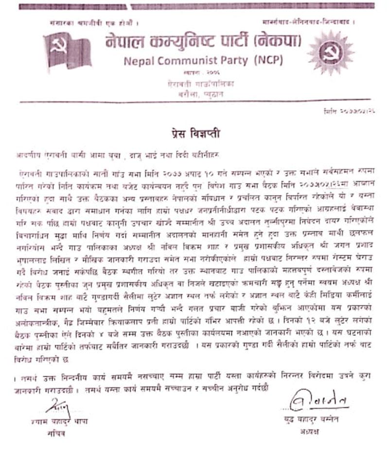नेकपा ऐरावति गाउँपालिका कमिटीको विज्ञप्ति